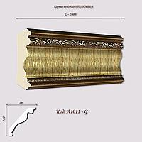 A1011-G Карниз из дюрополимера