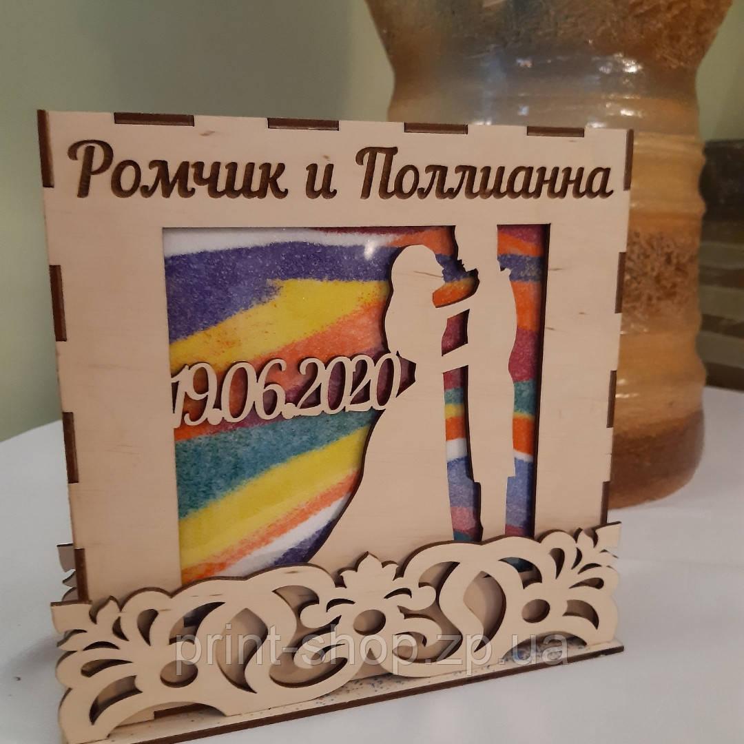 """Песочная церемония рамка с именами для песка """"Влюблённые"""""""