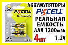 Аккумулятор PKCELL ААА 1200mAh 4шт в блистере реальная емкость