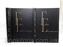 Евтушенко Е. Избранные произведения. В 2-х. томах (б/у).
