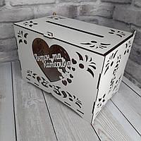 Свадебная коробка для денег. Свадебная казна с именами.