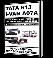 Книга на TATA 613 / I~VAN A07A дизель (Тата 613) Руководство по ремонту, ЗАЗ