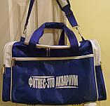 Пошив  дорожно - спортивных сумок.  Минимальный заказ от 10 штук, фото 9