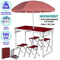 Раскладной Стол для пикника 4 стула усиленный с зонтом 1.8м отдыха рыбалки в чемодане Коричневый