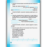 Зошит Українська мова 2 клас Частина 2 До підручника Сапун Г. Авт: Придаток О. Вид: Підручники і Посібники, фото 3