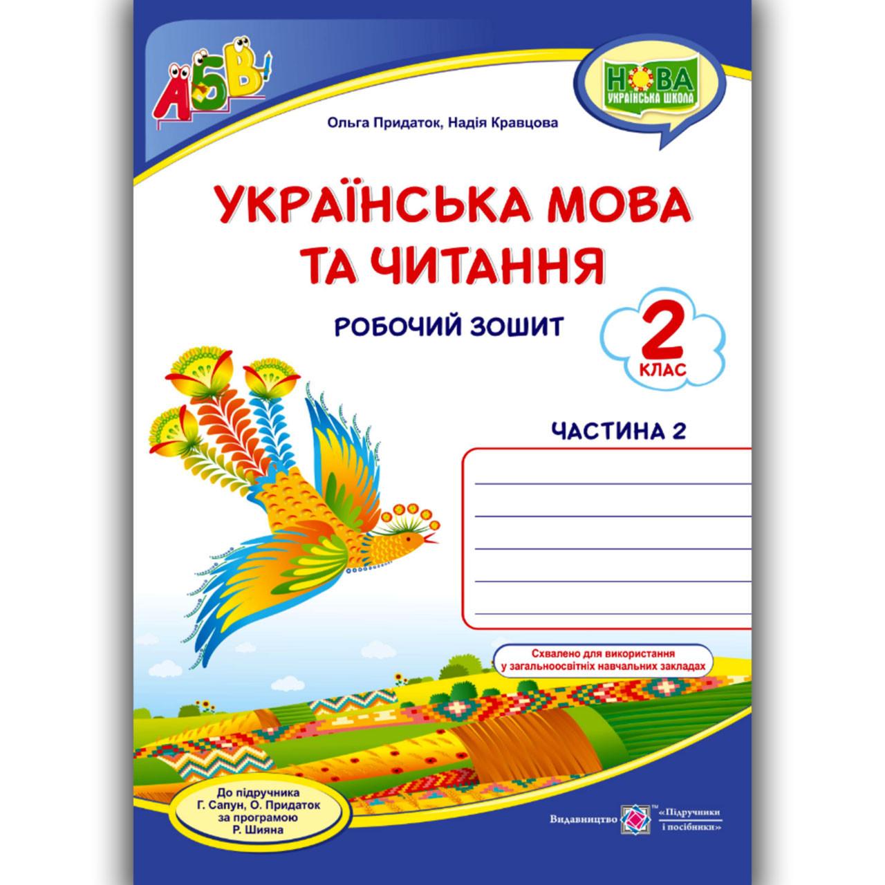 Зошит Українська мова 2 клас Частина 2 До підручника Сапун Г. Авт: Придаток О. Вид: Підручники і Посібники