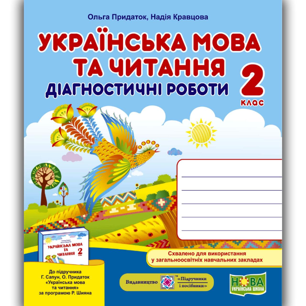 Діагностичні роботи Українська мова та читання 2 клас До Сапун Г. Авт: Придаток О. Вид: Підручники і Посібники