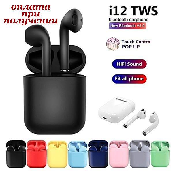 Беспроводные вакуумные Bluetooth наушники СТЕРЕО гарнитура TWS Apple AirPods Pro inPods i12 СЕНСОРНЫЕ NEW