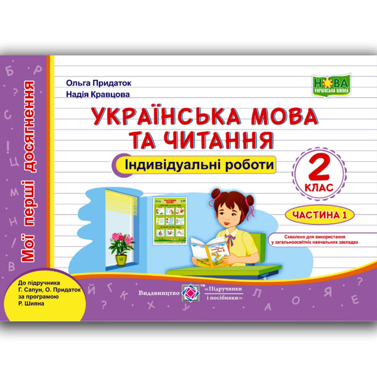Індивідуальні роботи Українська мова 2 клас Частина 1 До Сапун Г. Авт: Придаток О. Вид: Підручники і Посібники