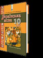 10 клас Українська мова Рівень стандарту Заболотний Генеза