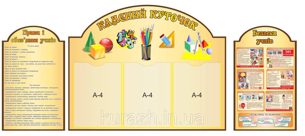 """Набор стендов для класса  математики """"Классный уголок"""""""
