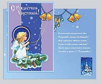 """Вафельная картинка """"Рождество""""  С Рождеством Христовым!"""