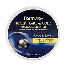 Гидрогелевые патчи для глаз FarmStay Black Pearl & Gold Hydrogel Eye Patch