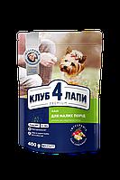 Клуб 4 Лапы (Club 4 Paws) Premium Пакет для собак малих порід 0.4КГ