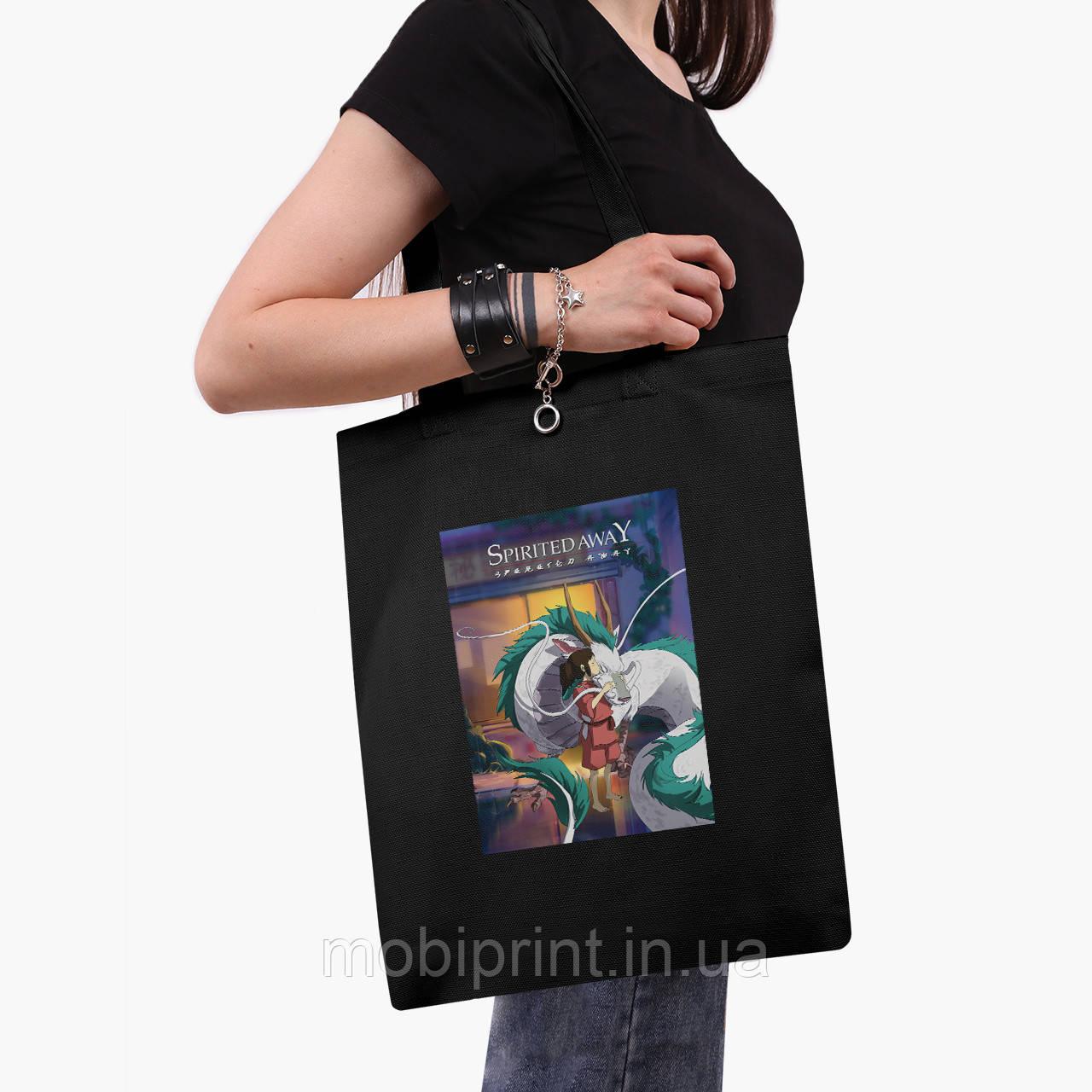 Эко сумка шоппер черная Тихиро Огино Сэн и Хаку Унесённые призраками (Spirited Away) (9227-2829-2)  41*35 см