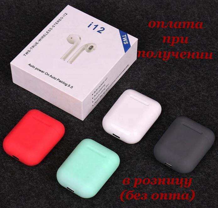 Бездротові вакуумні Bluetooth навушники СТЕРЕО гарнітура TWS Apple AirPods Pro inPods i12 СЕНСОРНІ NEW (2)