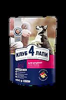 Клуб 4 Лапи (Club 4 Paws) Premium для цуценят з високим вмістом курки 0.4КГ