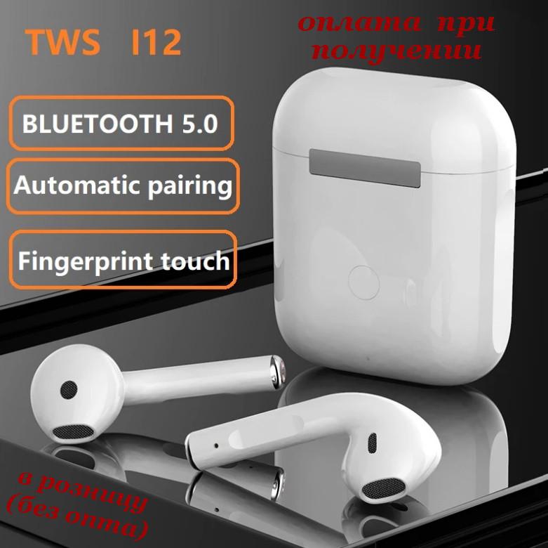 Бездротові вакуумні Bluetooth навушники СТЕРЕО гарнітура TWS Apple AirPods Pro inPods i12 СЕНСОРНІ NEW (4)