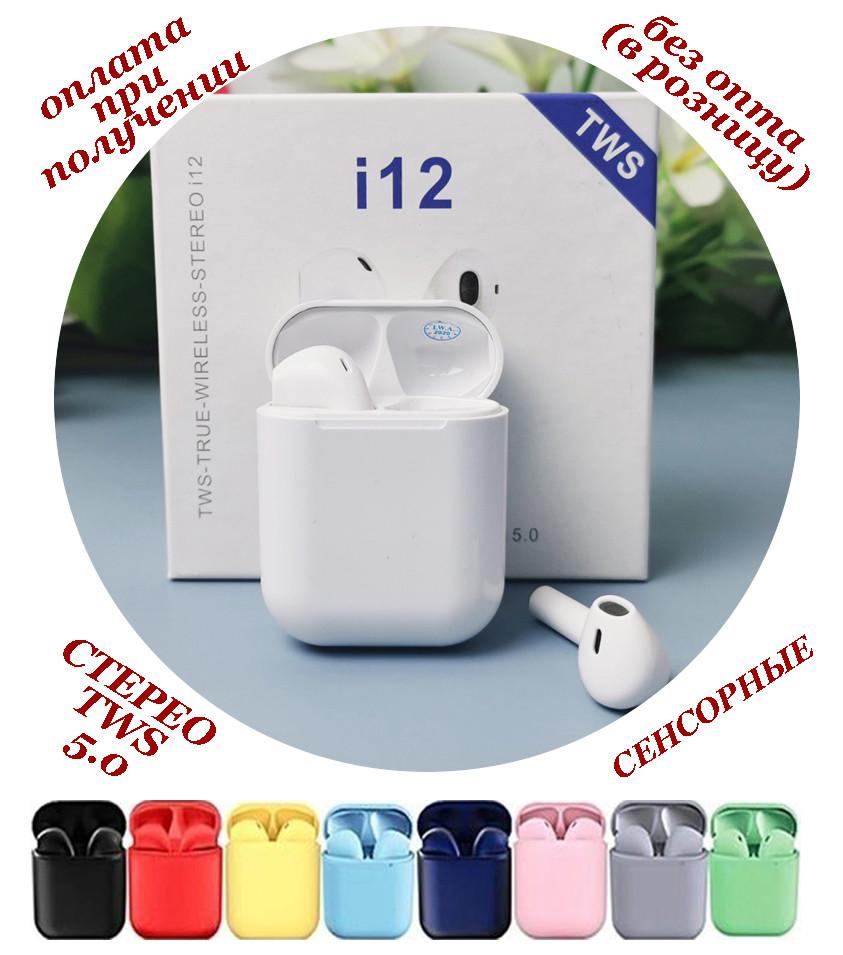 Бездротові вакуумні Bluetooth навушники СТЕРЕО гарнітура TWS Apple AirPods Pro inPods i12 СЕНСОРНІ NEW (6)