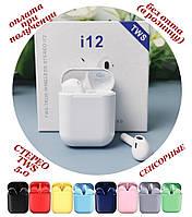 Бездротові вакуумні Bluetooth навушники СТЕРЕО гарнітура TWS Apple AirPods Pro inPods i12 СЕНСОРНІ NEW (6), фото 1