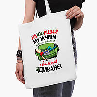 Эко сумка шоппер белая Настоящий мужчина (A real man) (9227-1264-3)  41*35 см , фото 1