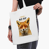Еко сумка шоппер біла Головне ФЫР ФЫР (9227-1267-3) 41*35 см, фото 1