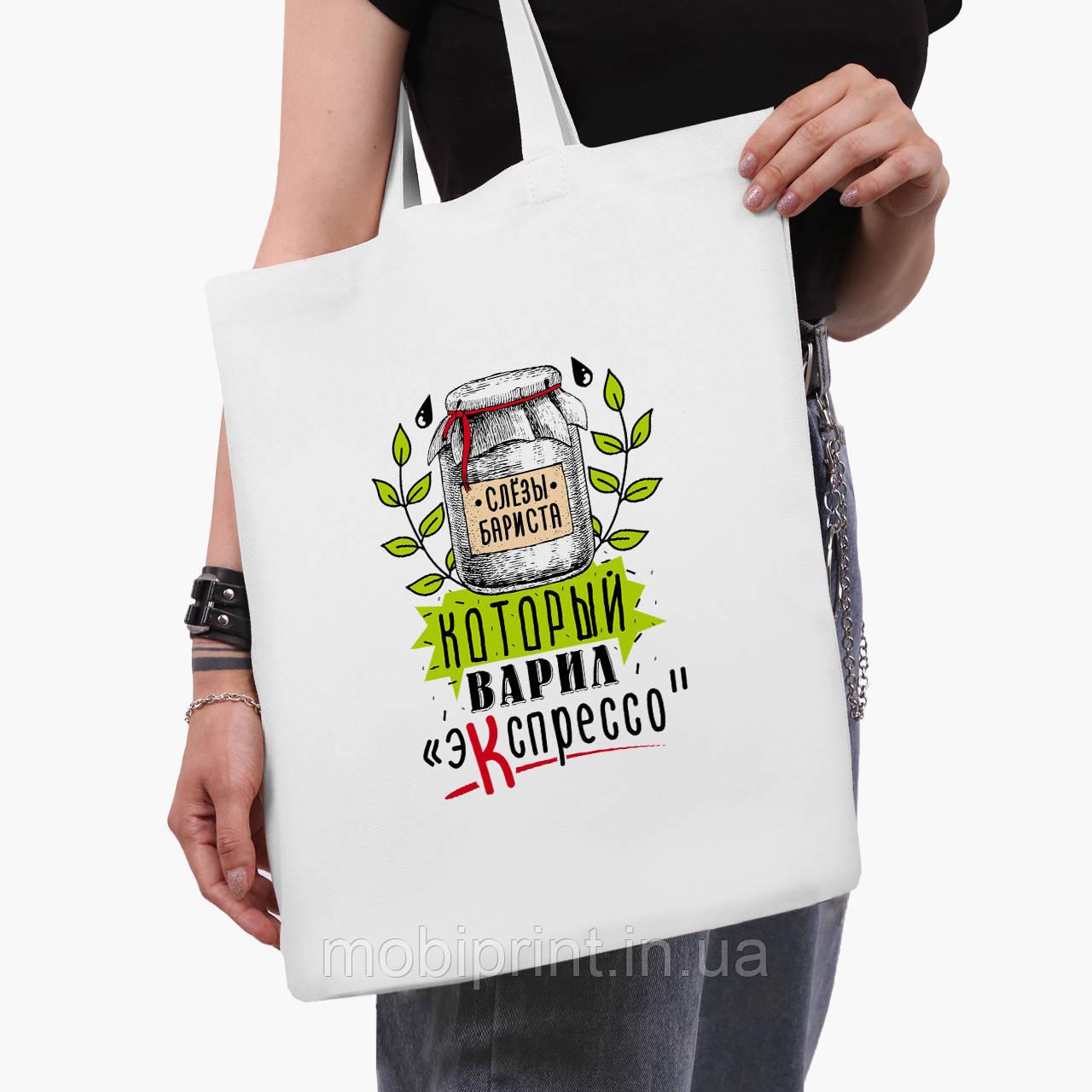 Эко сумка шоппер белая Слёзы баристы (Barista tears) (9227-1278-3)  41*35 см