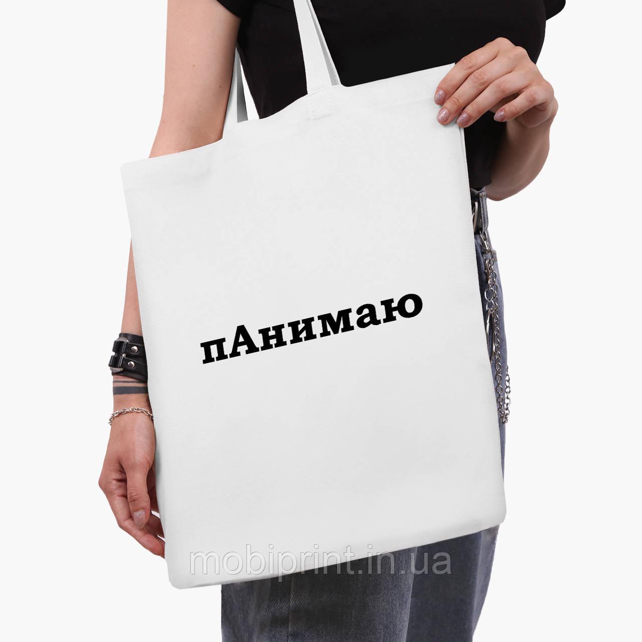 Еко сумка шоппер біла пАнимаю (9227-1282-3) 41*35 см