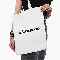 Еко сумка шоппер біла пАнимаю (9227-1282-3) 41*35 см, фото 1