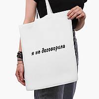 Эко сумка шоппер белая Я не договорила (I didn't finish) (9227-1283-3)  41*35 см , фото 1