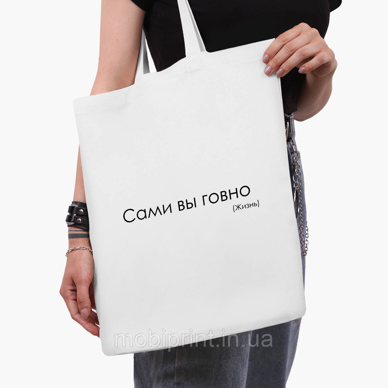 Эко сумка шоппер белая Сами Вы ….. жизнь (9227-1287-3)  41*35 см