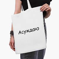 Еко сумка шоппер біла Асуждаю (9227-1288-3) 41*35 см, фото 1