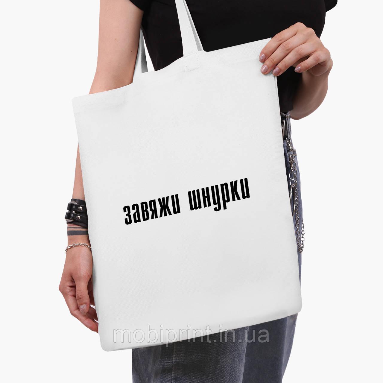 Еко сумка шоппер біла Зав'яжи шнурки (Tie your shoelaces) (9227-1289-3) 41*35 см