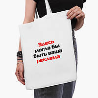 Еко сумка шоппер біла Тут могла б бути Ваша реклама (Your ad could be here) (9227-1290-3) 41*35 см, фото 1
