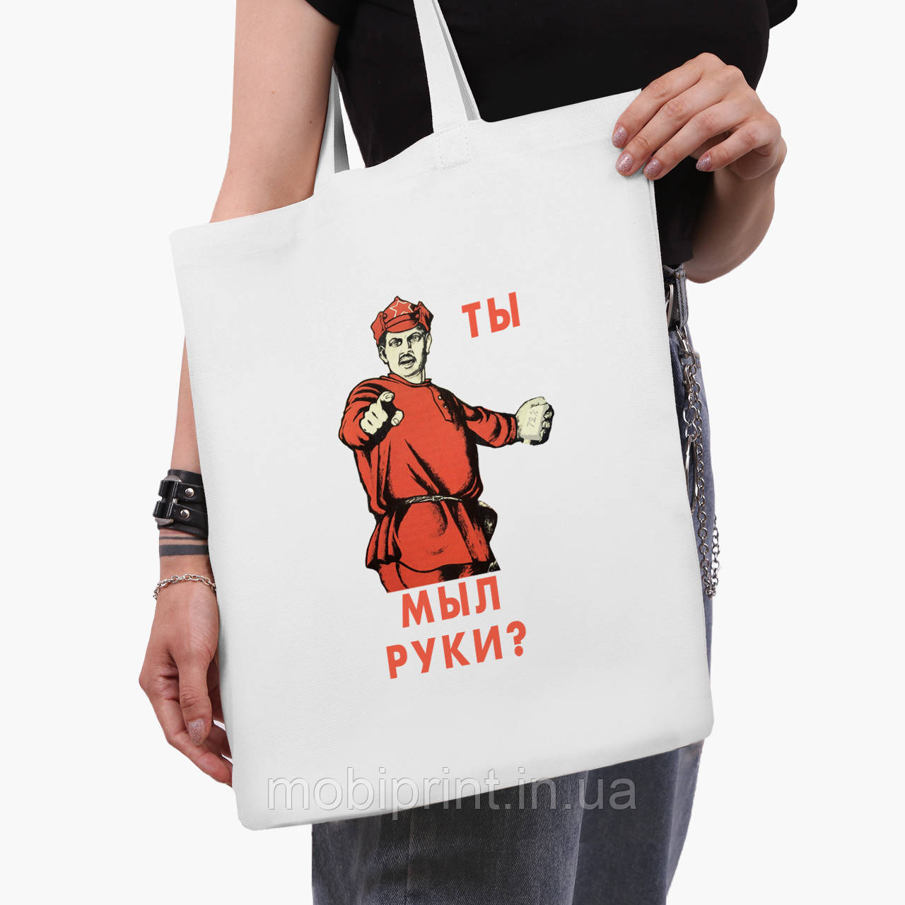 Еко сумка шоппер біла А Ти Мив Руки? (Have you washed your hands?) (9227-1420-3) 41*35 см