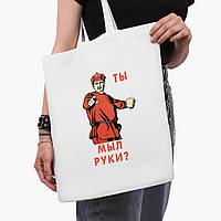 Еко сумка шоппер біла А Ти Мив Руки? (Have you washed your hands?) (9227-1420-3) 41*35 см, фото 1