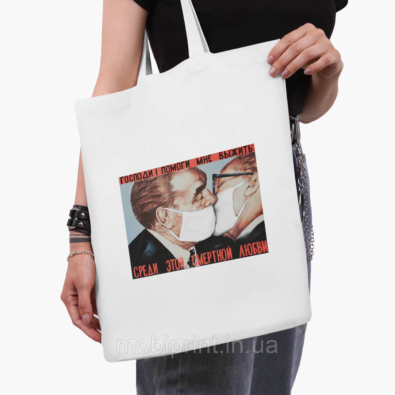 Эко сумка шоппер белая Брежнев поцелуй (Brezhnev kiss) (9227-1424-3)  41*35 см