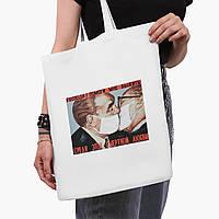 Эко сумка шоппер белая Брежнев поцелуй (Brezhnev kiss) (9227-1424-3)  41*35 см , фото 1