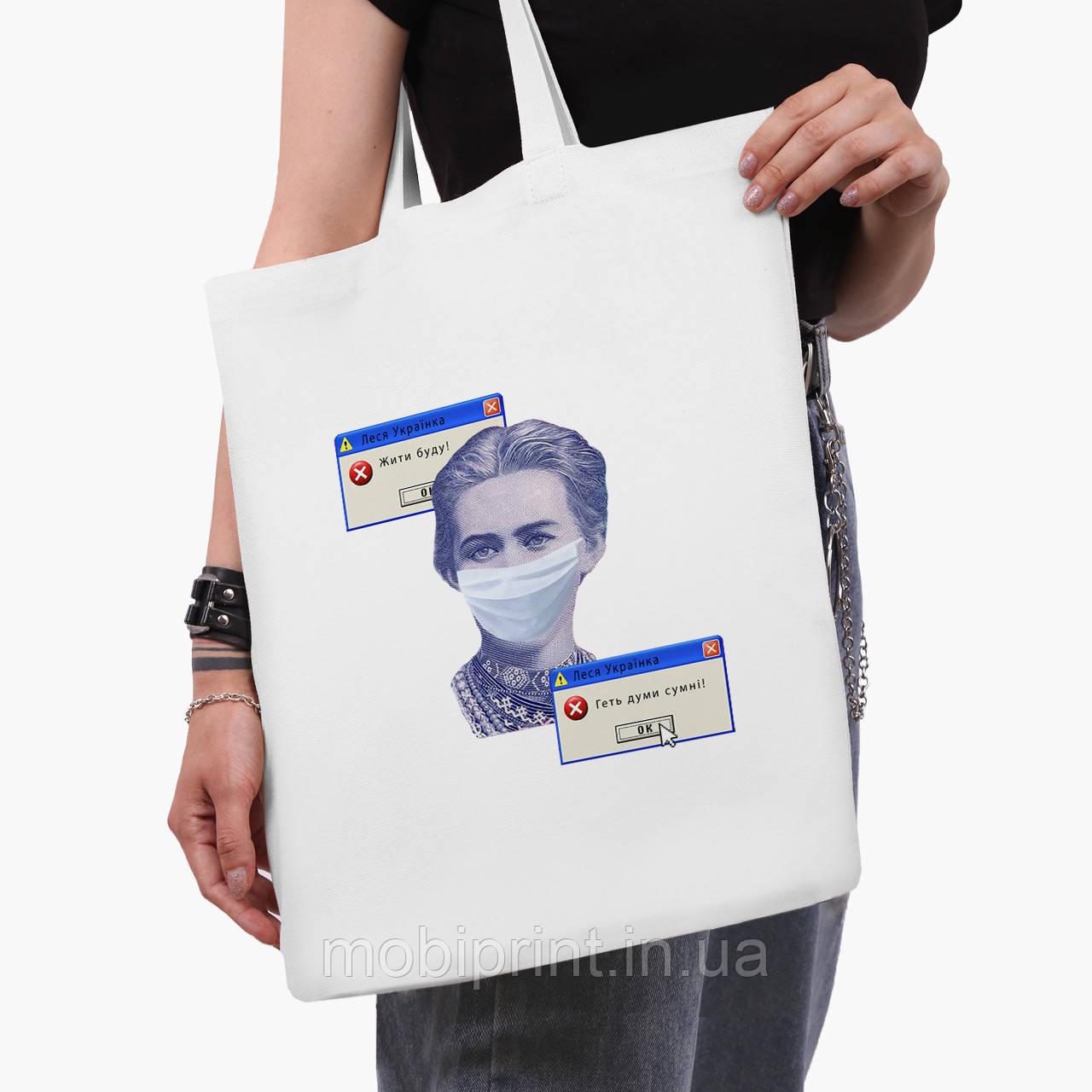 Эко сумка шоппер белая Леся Украинка (Lesya Ukrainka) (9227-1428-3)  41*35 см