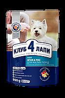 Клуб 4 Лапи (Club 4 Paws) Premium Пакет для собак малих порід ягня рис 0.9 кг