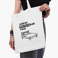 Еко сумка шоппер біла Люблю постільні тони (I love bed colors) (9227-1543-3) 41*35 см, фото 1
