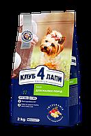 Клуб 4 Лапы (Club 4 Paws) Premium Пакет для собак малих порід 2КГ