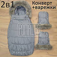 Зимний ТЕРМО конверт в коляску для новорожденных малышей и муфта на флисе с меховой опушкой 8000 Серый