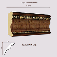 A1060-BR Карниз из дюрополимера
