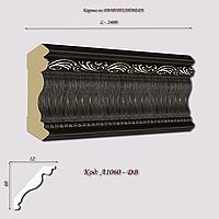 A1060-DB Карниз из дюрополимера