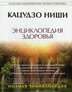 Книга: Енциклопедія здоров'я (+ DVD). Кацудзо Ніші
