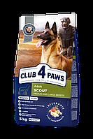 Клуб 4 Лапи (Club 4 Paws) Scout Скаут Пакет скаут для собак середніх та великих робочіх порід 5КГ