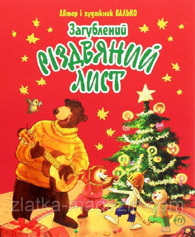 Загублений різдвяний лист (9789669176295)