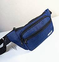 Бананка мужская/женская 4 кармана. Молодежная сумка на пояс синяя 28х14х3 см
