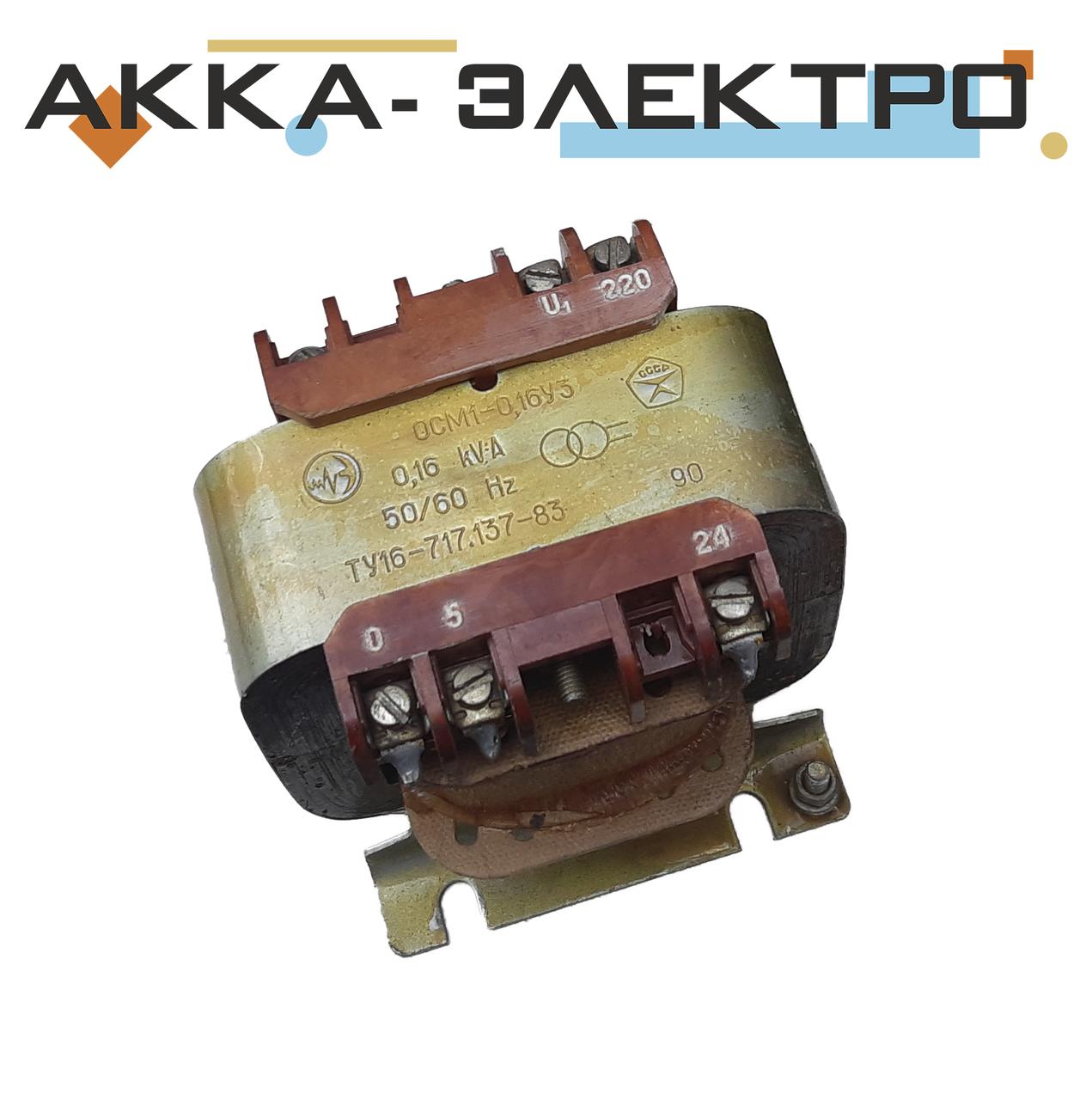 Понижающий трансформатор ОСМ-0,16   220/0/5/24 (160Вт)